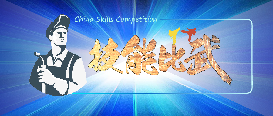 Selection Contest of 1st China skills competition is in progress